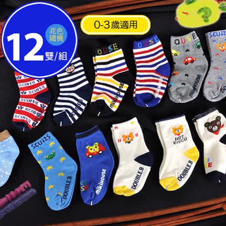 【IRMU】男童專用防滑保暖襪-12雙