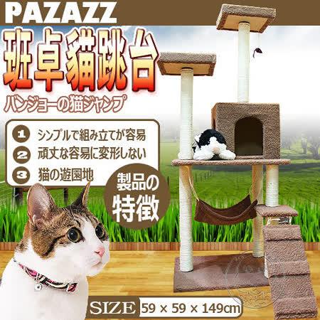 安卓Anyway四階大型貓跳台|遊戲台150cm咖啡色