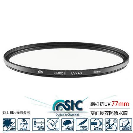 STC 雙面長效防潑水膜 77mm 鋁框 抗UV 保護鏡~下單送鏡頭蓋防丟夾~