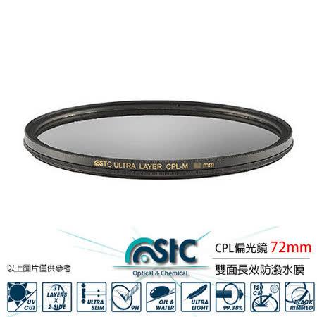 STC CIR-PL FILTER 72mm 環形偏光鏡(CPL 72mm)~下單送鏡頭蓋防丟夾~