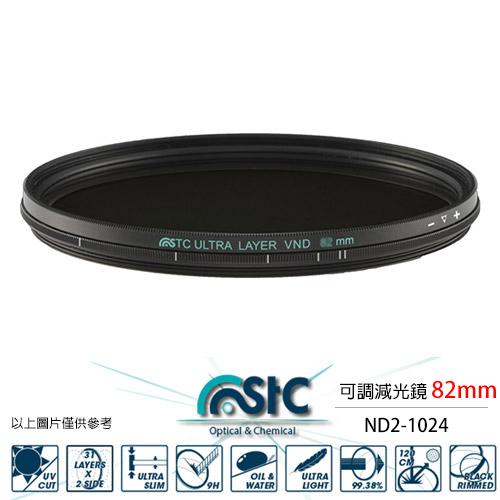 STC VARIABLE ND2-1024 FILTER 82mm 可調式減光鏡~下單送鏡頭蓋防丟夾~