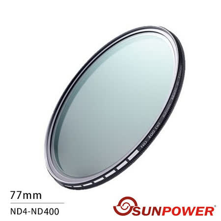 SUNPOWER TOP1 77mm 可調減光鏡(湧蓮公司貨)