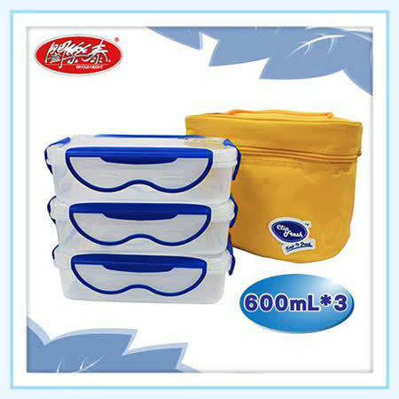 任選_《闔樂泰》酷鮮微波保鮮便當餐盒(長方型3入含袋)-600mlx3