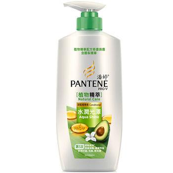 ★超值2入組★潘婷植物精萃水潤光澤潤髮精華素467ml
