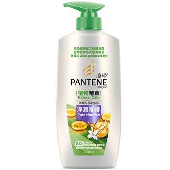 ★超值2入組★潘婷植物精萃淨潤養護洗髮乳467ml