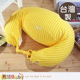 Baby Zone 媽咪寶貝流動顆粒舒活哺乳枕~b70486