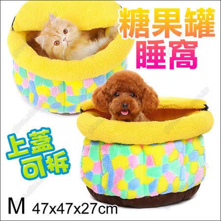 【好物推薦】gohappy快樂購物網《繽紛糖果罐寵物窩/寵物床》半開式屋頂可拆卸喔!效果好嗎中港 愛 買 餐廳