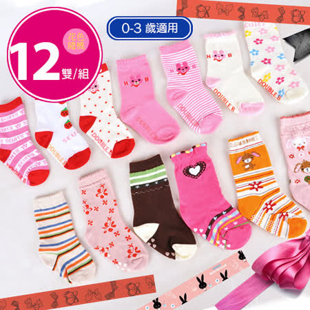 【IRMU】女童專用防滑保暖襪-12雙