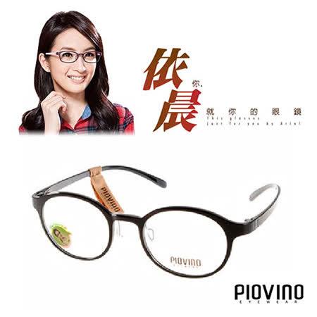 PIOVINO眼鏡 航太科技塑鋼輕盈款 黑色#PVIN302【林依晨代言】