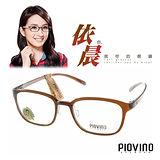 PIOVINO眼鏡 航太科技塑鋼輕盈款 共三色#PVIN304【林依晨代言】