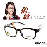 PIOVINO眼鏡 航太科技塑鋼輕盈款 共兩色#PVIN306【林依晨代言】
