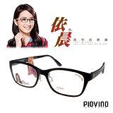 PIOVINO眼鏡 航太科技塑鋼輕盈款 共4色#PVIN3007【林依晨代言】