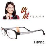 PIOVINO眼鏡 航太科技塑鋼輕盈款 黑白色#PVIN3020 C103【林依晨代言】