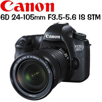 CANON EOS 6D 24-105mm STM (公司貨)-送相機包+防潮箱+LT660大腳架+ UV保護鏡+LENSPEN拭鏡筆+GIOTTOS大吹球+保貼
