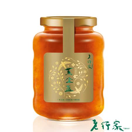 【老行家】特滑黃金盞(500g)