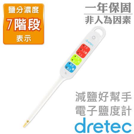 【日本DRETEC】『減鹽好幫手』電子鹽度計