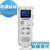 HYUNDAI現代 數位智能錄音筆 8GB HYV-68
