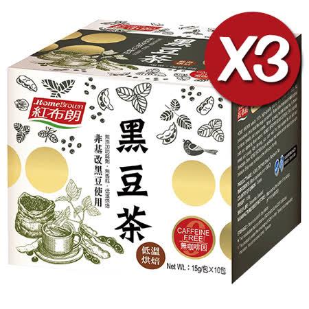 《紅布朗》黑豆茶(15g*10包/盒)X3