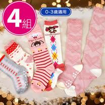 【IRMU】女童防滑高筒保暖襪-4組