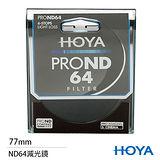 HOYA PROND 77mm ND64 多層鍍膜減光鏡(立福公司貨)