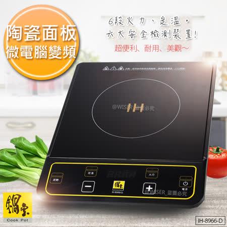 【鍋寶】黑陶瓷微電腦變頻電磁爐(IH-8966-D)台灣製造