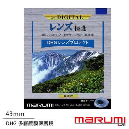 Marumi DHG 43mm 多層鍍膜保護鏡(薄框)(公司貨)