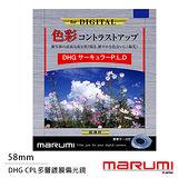 Marumi DHG CPL 58mm 多層鍍膜偏光鏡(薄框)(公司貨)