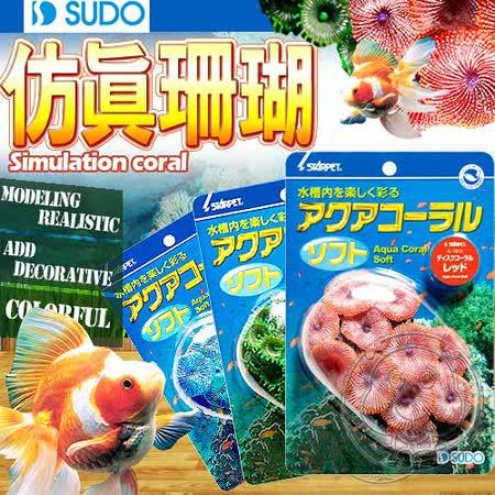SUDO》STARPET仿真珊瑚 (4款顏色)