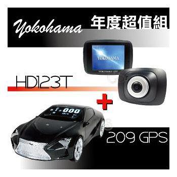 Yokohama GPS 209 全頻測速器+HD123T 高清1080P行車紀錄器 (加贈8G卡+萬用車架)