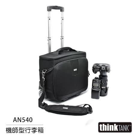 【結帳再折扣】thinkTank 創意坦克 Airport Navigator (機師型行李箱,AN540)