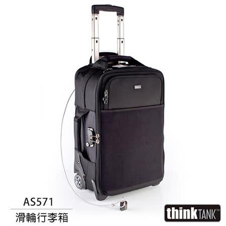 【結帳再折扣】ThinkTank 創意坦克 Airport Security V2.0(滑輪行李箱,AS571)