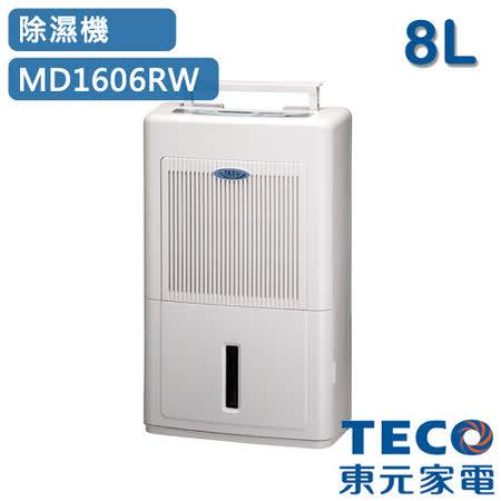 [TECO東元]8公升除濕機(MD1606RW)