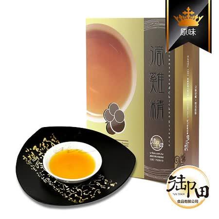 【御田】頂級黑羽土雞精品手作原味滴雞精(20入尊爵禮盒)