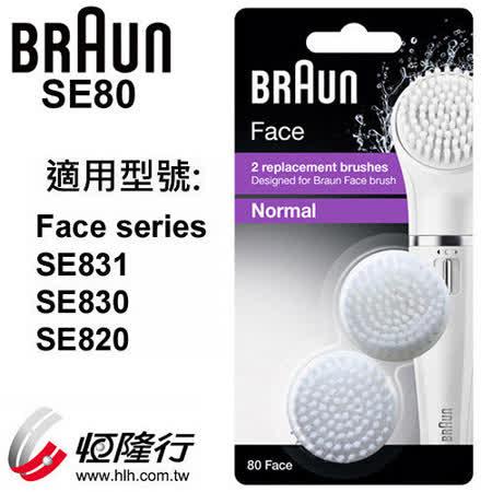 【德國百靈BRAUN】Face淨膚儀刷頭(SE820/830專用)SE80