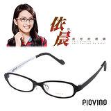 PIOVINO眼鏡 航太科技塑鋼輕盈款 黑白色#PVIN3040 C103【林依晨代言】
