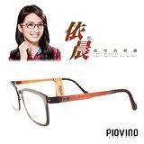 PIOVINO眼鏡 航太科技塑鋼輕盈款 共4色#PVIN3046【林依晨代言】
