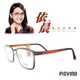 PIOVINO眼鏡 航太科技塑鋼輕盈款 灰棕色#PVIN3056 C10【林依晨代言】