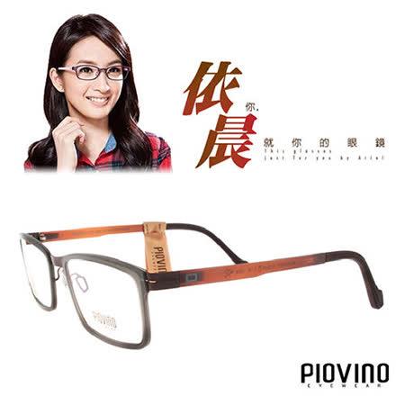 PIOVINO眼鏡 航太科技塑鋼輕盈款 黑棕色#PVIN3057 C10【林依晨代言】