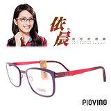 PIOVINO眼鏡 航太科技塑鋼輕盈款 紫棕色#PVIN3058 C14【林依晨代言】