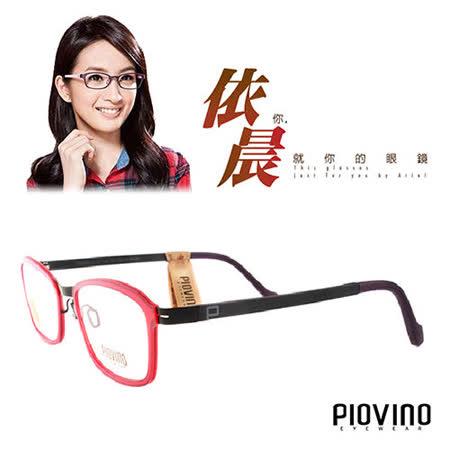 PIOVINO眼鏡 航太科技塑鋼輕盈款 共3色#PVIN3060【林依晨代言】