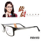 PIOVINO眼鏡 航太科技塑鋼輕盈款 共2色#PVIN3062【林依晨代言】