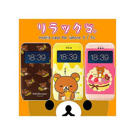 懶懶熊/拉拉熊/Rilakkuma iPHONE 5 / 5S /SE 彩繪視窗手機皮套(團聚款)