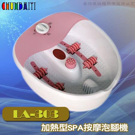 《LApolo藍普諾》5合1加熱型SPA按摩泡腳機-la-303足浴機/氣泡/震動/腳底按摩/足部按摩/水療機/精油泡腳