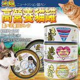 AKIKA》漁極高營養貓咪罐頭 (3種配方)70g*24罐