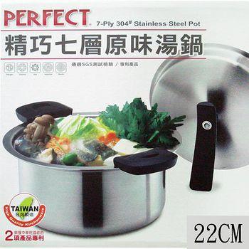 理想 PERFECT精巧七層不銹鋼原味湯鍋 雙耳22cm