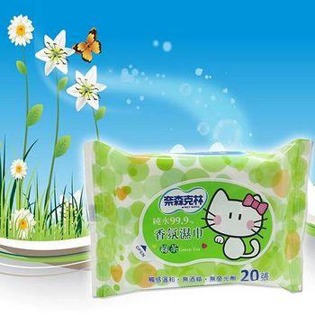 奈森克林 綠茶純水濕紙巾 20張