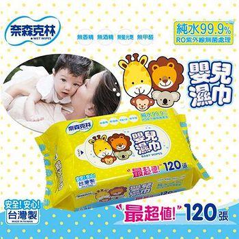 奈森克林 嬰兒純水濕紙巾 120張