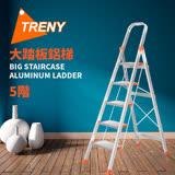 【TRENY】大踏板 五階鋁梯