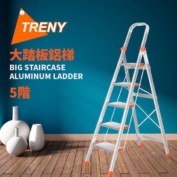 ~TRENY~大踏板 五階鋁梯