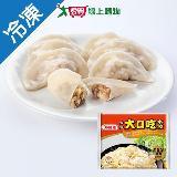龍鳳大口吃高麗菜水餃900G/包